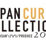 7月27日(土)開催の「全国カレーコレクション2019」プロデュースさせていただきました。