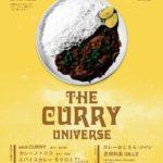 全国の名店が集まるカレーイベント「THE CURRY UNIVERSE」のプロデュースをさせていただきました